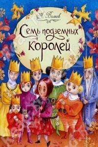 Волков А - Семь подземных королей подслушивать аудиокниги онлайн
