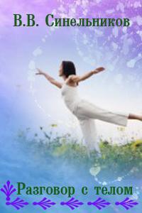 синельников медитации слушать онлайн