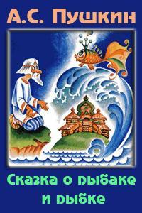 сказка о рыбаке и рыбке слушать аудио сказку
