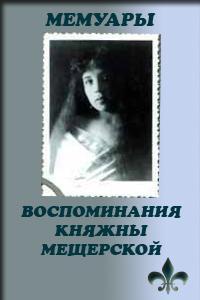 Мемуары. Воспоминания княжны Е. Мещерской слушать онлайн